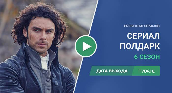 Видео про 6 сезон сериала Полдарк