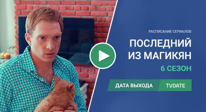 Видео про 6 сезон сериала Последний из Магикян