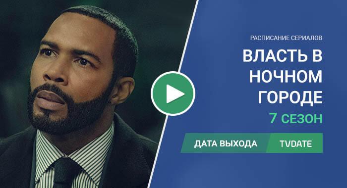 Видео про 7 сезон сериала Власть в ночном городе