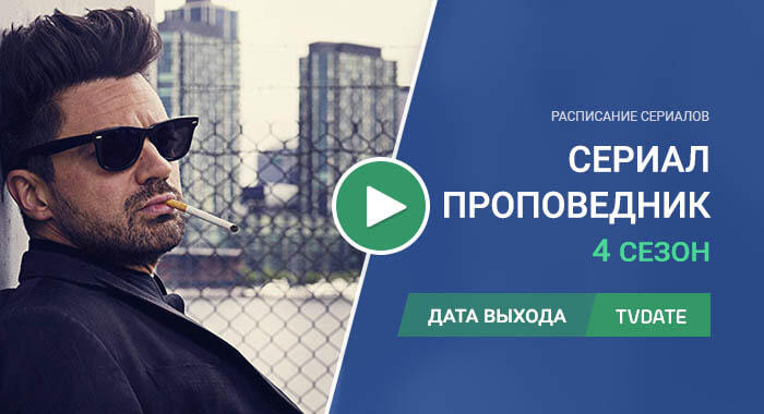 Видео про 4 сезон сериала Проповедник