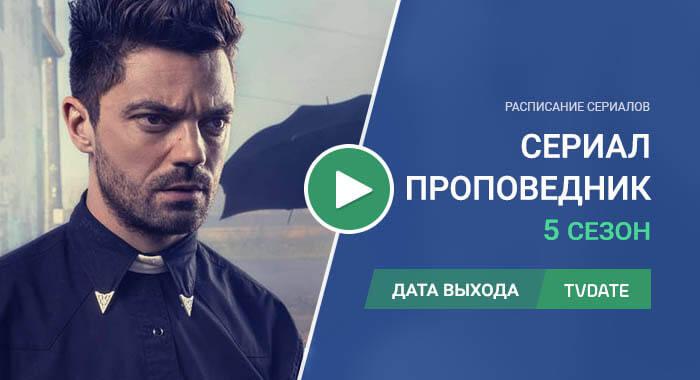 Видео про 5 сезон сериала Проповедник