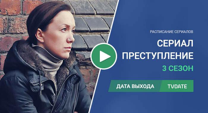 Видео про 3 сезон сериала Преступление