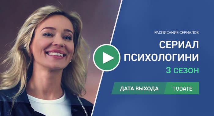 Видео про 3 сезон сериала Психологини