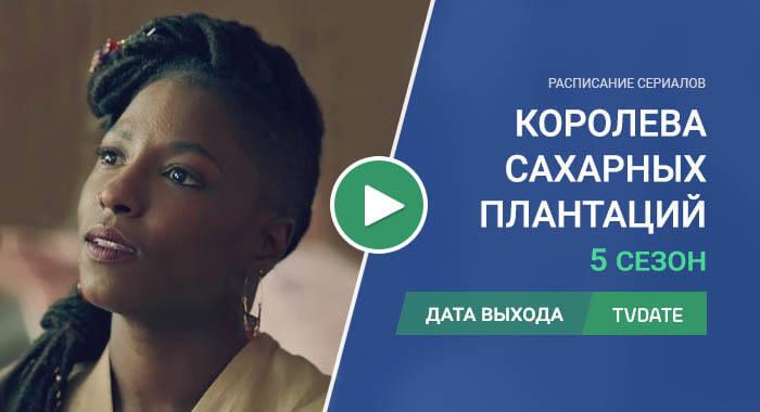 Видео про 5 сезон сериала Королева сахарных плантаций