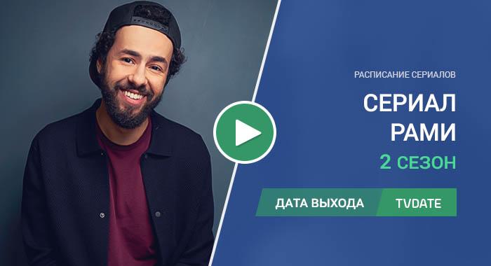 Видео про 2 сезон сериала Рами