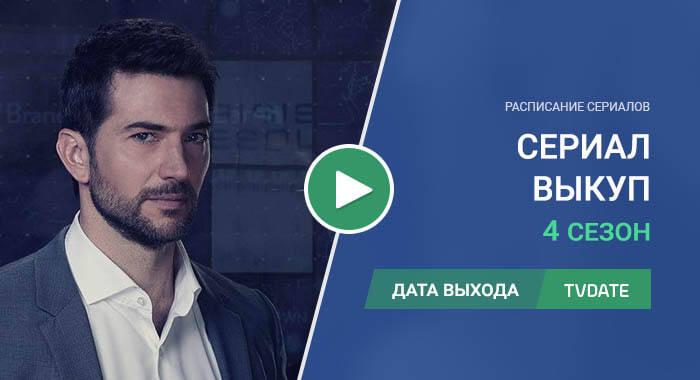 Видео про 4 сезон сериала Выкуп