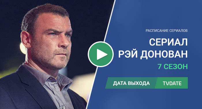 Видео про 7 сезон сериала Рэй Донован