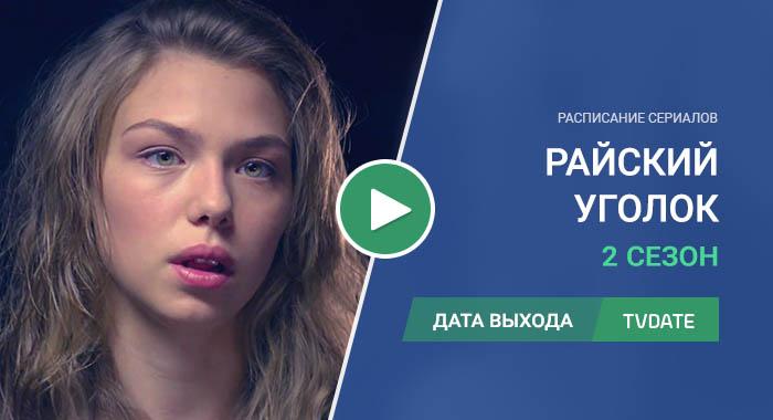 Видео про 2 сезон сериала Райский уголок