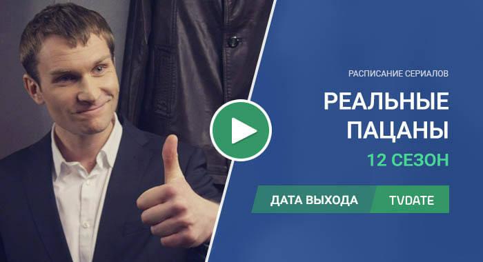 Видео про 12 сезон сериала Реальные пацаны