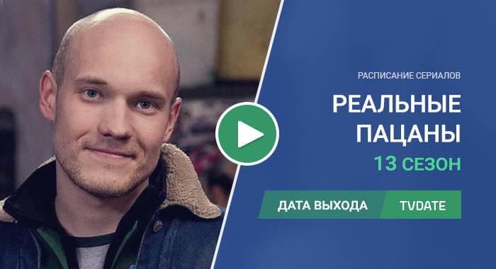Видео про 13 сезон сериала Реальные пацаны