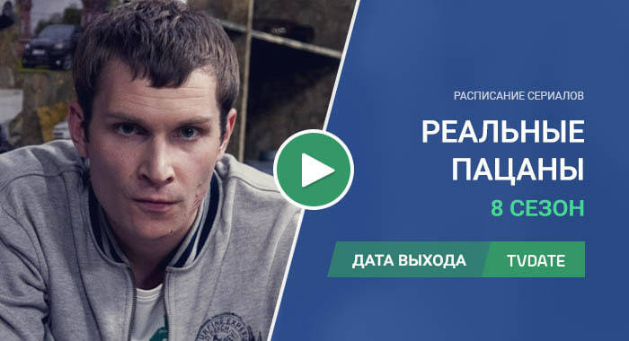 Видео про 8 сезон сериала Реальные пацаны