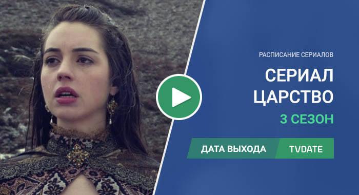 Видео про 3 сезон сериала Царство