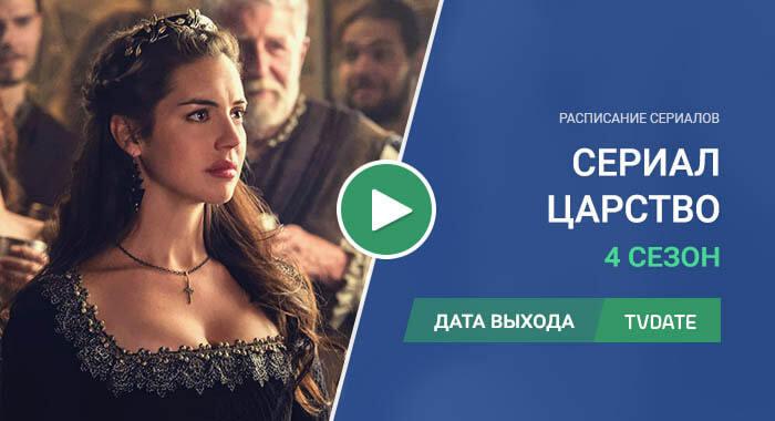 Видео про 4 сезон сериала Царство