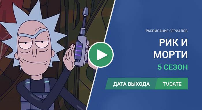 Видео про 5 сезон сериала Рик и Морти