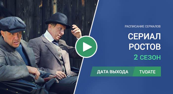 Видео про 2 сезон сериала Ростов
