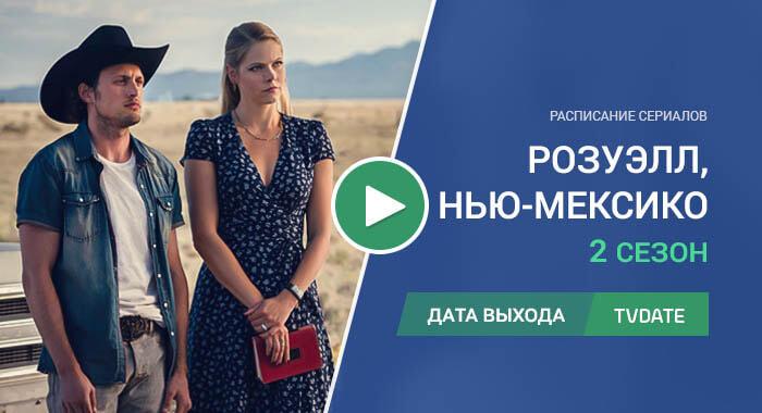 Видео про 2 сезон сериала Розуэлл, Нью-Мексико