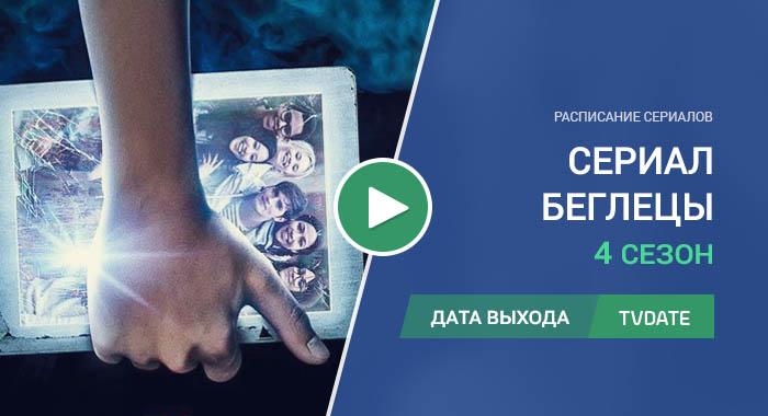 Видео про 4 сезон сериала Беглецы