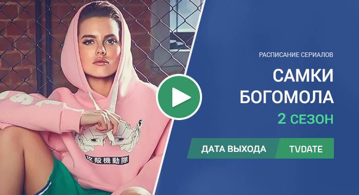 Видео про 2 сезон сериала Самки Богомола