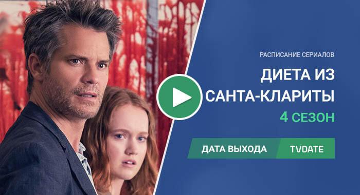 Видео про 4 сезон сериала Диета из Санта-Клариты