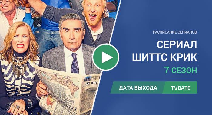 Видео про 7 сезон сериала Шиттс Крик