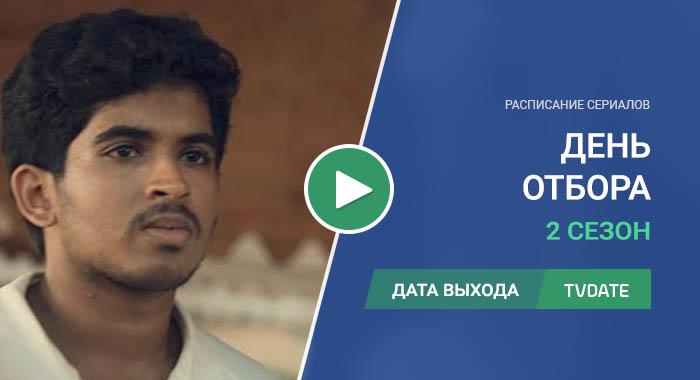 Видео про 2 сезон сериала День отбора