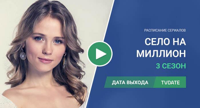 Видео про 3 сезон сериала Село на миллион