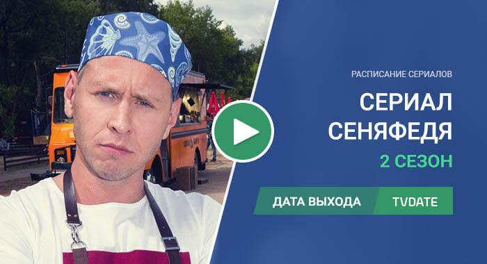 Видео про 2 сезон сериала СеняФедя
