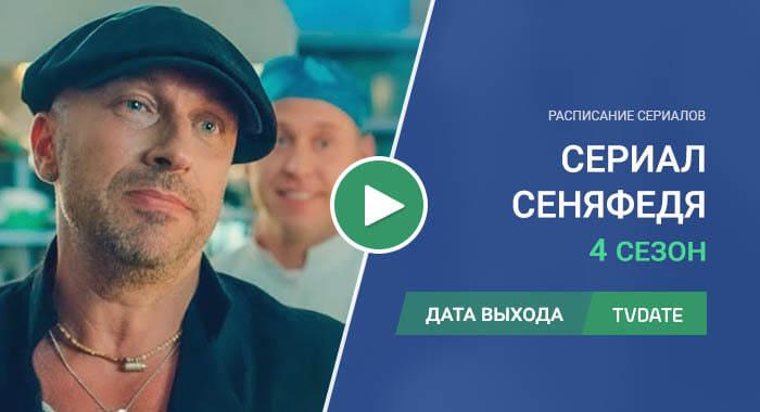 Видео про 4 сезон сериала СеняФедя