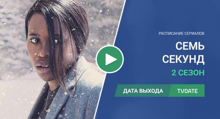 Видео про 2 сезон сериала Семь секунд