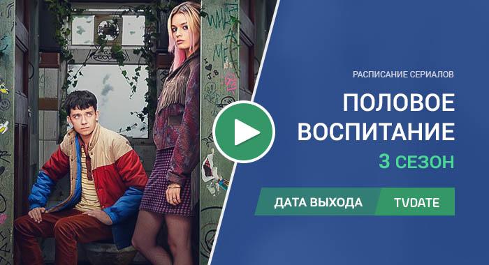 Видео про 3 сезон сериала Половое воспитание