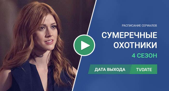 Видео про 4 сезон сериала Сумеречные охотники