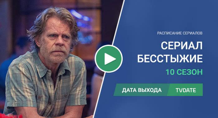 Видео про 10 сезон сериала Бесстыжие