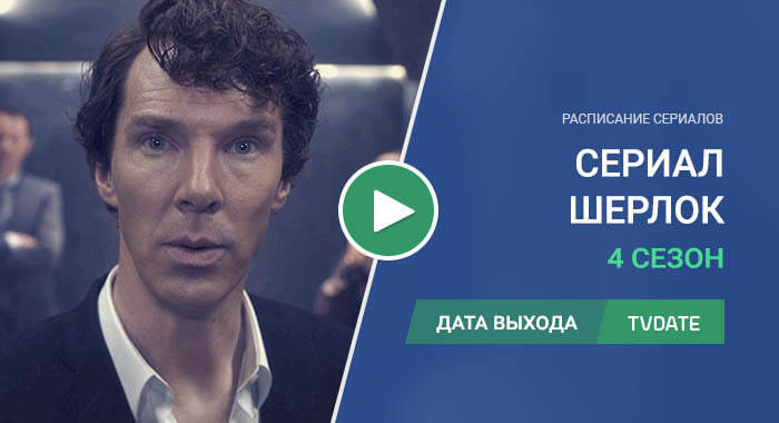 Видео про 4 сезон сериала Шерлок
