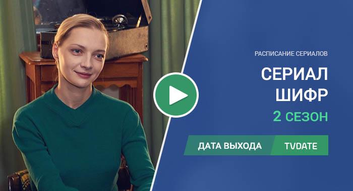 Видео про 2 сезон сериала Шифр