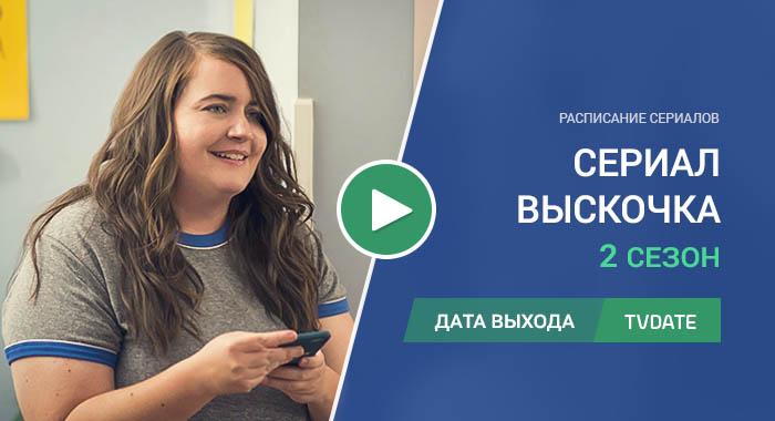Видео про 2 сезон сериала Выскочка