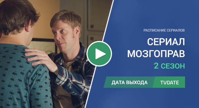Видео про 2 сезон сериала Мозгоправ