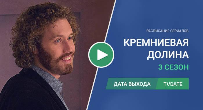 Видео про 3 сезон сериала Кремниевая долина