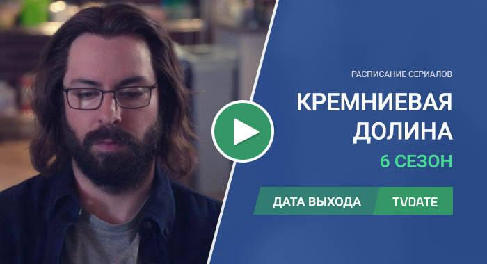 Видео про 6 сезон сериала Кремниевая долина