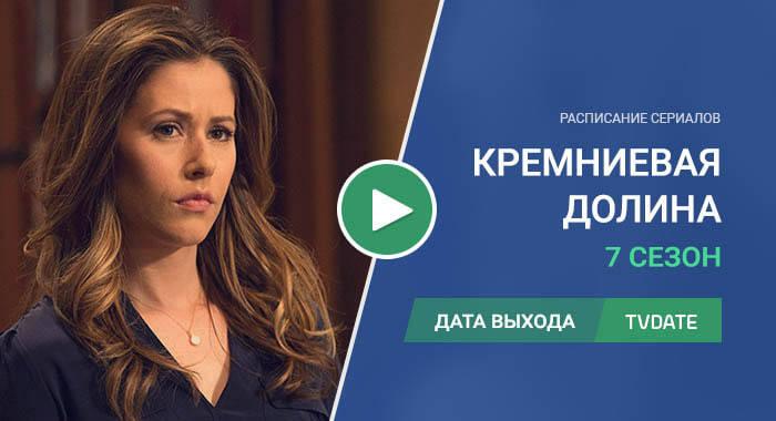 Видео про 7 сезон сериала Кремниевая долина