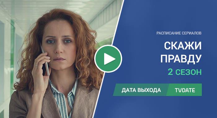 Видео про 2 сезон сериала Скажи правду