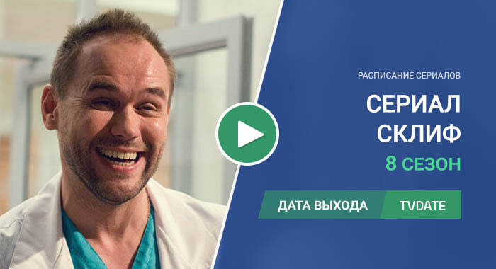 Видео про 8 сезон сериала Склифосовский