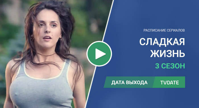 Видео про 3 сезон сериала Сладкая жизнь