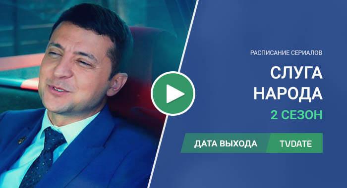 Видео про 2 сезон сериала Слуга народа