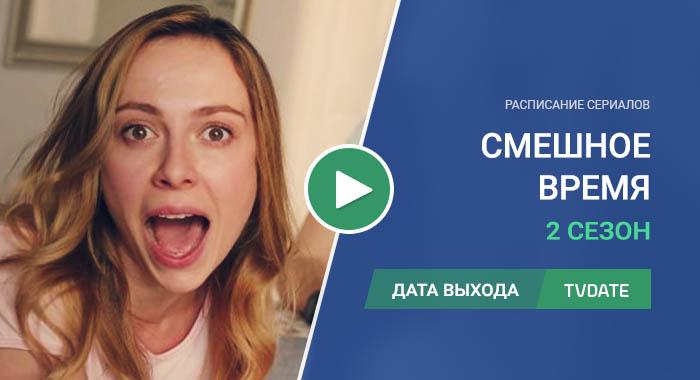 Видео про 2 сезон сериала Смешное время