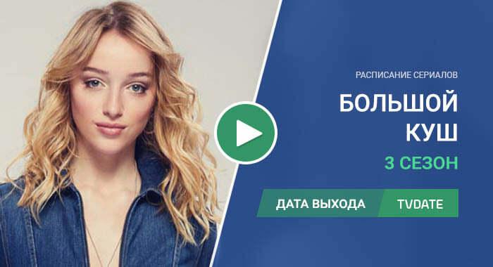 Видео про 3 сезон сериала Большой куш