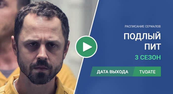 Видео про 3 сезон сериала Подлый Пит