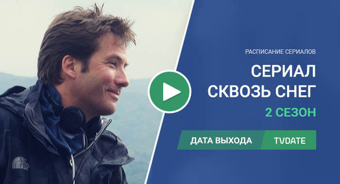 Видео про 2 сезон сериала Сквозь снег