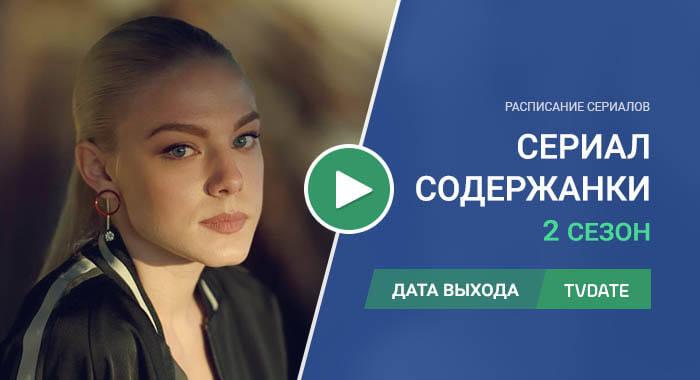 Видео про 2 сезон сериала Содержанки