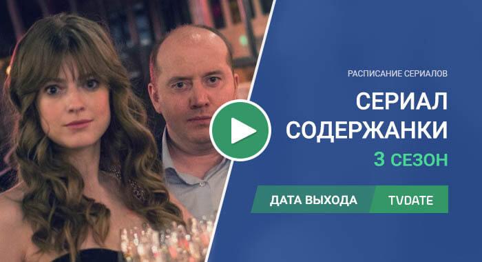 Видео про 3 сезон сериала Содержанки