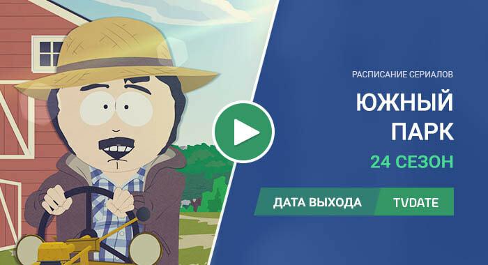 Видео про 24 сезон сериала Южный парк